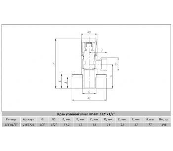 Кутовий кран для підключення побутової техніки RAFTEC SILVER